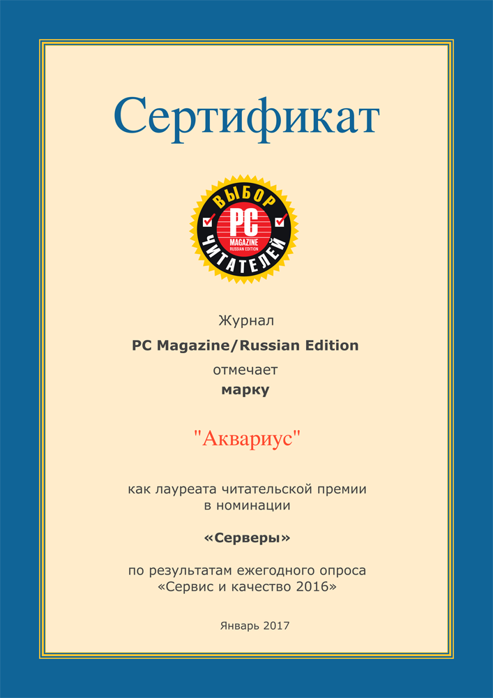 ReadersChoice2016_Аквариус1.png