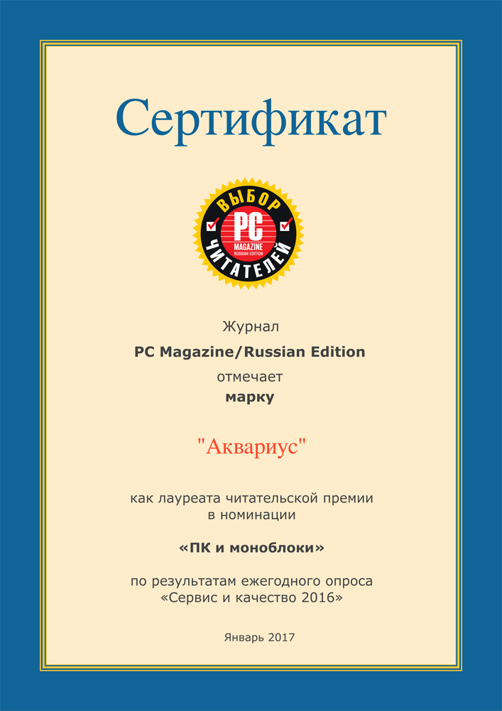 ReadersChoice2016_Аквариус.png